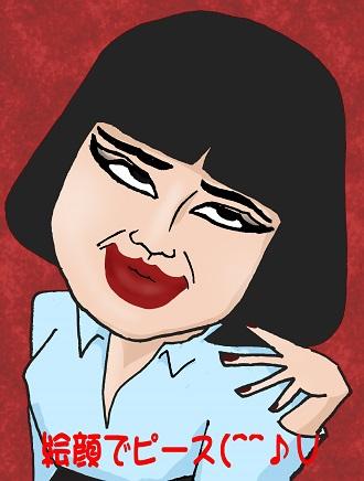 35億』ブルゾンちえみさん:絵顔でピース(^^♪V:So,netブログ