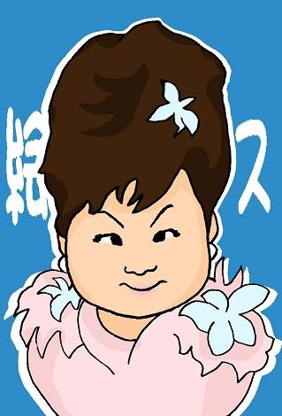 Age Ageな 天童よしみさん絵顔でピースvso Netブログ